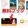 Appleユーザーは毎週1冊の本を無料で入手可能