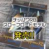 【ニシネルアーワークス】超ハイピッチなタイトウィグルアクションクランクベイト「チッパワ RB スローフロートモデル」発売!