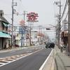 西都倉(姫路市)