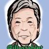 iPadproで描いた 西岡徳馬さんの似顔絵と似顔絵が出来上がるまで。