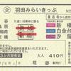 京浜急行電鉄  「羽田みらいきっぷ」 4