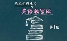 英会話力ゼロから単身渡米・留学を可能にした5つの英語スキル習得法