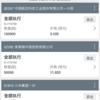 香港株を全て売却