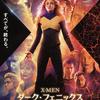 映画『X-MEN:ダーク・フェニックス』あらすじ・感想・ちょっとネタバレ 彼女のうちなる力が世界に脅威をもたらす