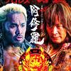 新日本プロレス × 牙狼<GARO>「牙狼<GARO>-阿修羅-」