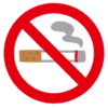 タバコが値上がりするので、禁煙にチャレンジしているのだが