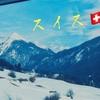 ヨーロッパ旅Day15 絶景・スイスの車窓から【女子旅】1年前の今どこを旅していた⁉︎