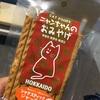 【国内旅行】愛猫への北海道お土産におすすめ♪「ニャンちゃんのおみやげ」