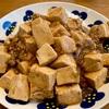 おかんのレシピ!八丁味噌でつくる麻婆豆腐