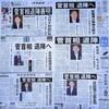 """検証の対象は「安倍・菅政治」~""""打算""""の寄り集まり政権 1年で離散、投げ出し"""