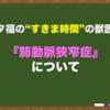"""【肺動脈狭窄症】~""""すきま時間""""の獣医学~"""