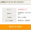 Amazonで3000円以上購入前に待った!ちょび得で1000円還元できる方法がある!