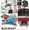 「京急沿線の不思議と謎」(岡田直)