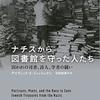 じじぃの「科学・芸術_776_D・E・Fishman『ナチスから図書館を守った人たち』」