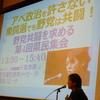 10日、県民連合の集会が二本松市で開催。衆院選でも野党は共闘、安倍内閣は退陣のプラカードが会場を埋め尽くしました。