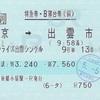 サンライズ出雲(シングル) 特急券・B寝台券(個)