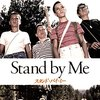 「stand by me」はコミュニケーションの教科書なのかもね。