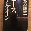 『コースアゲイン』北方謙三