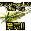 【レイドジャパン】エグシュン監修スモラバに新ウェイト「エグダマType-LEVEL 1.5g・2g」発売!