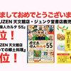 新年あけまして『鹿児島偉人カルタ55』が1位!と『はじめての郷土料理』が5位!