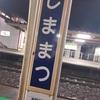 10/6 夢創館