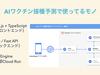 Google App Engineではじめる, らくらくTV砲対策 - AIワクチン接種予測の舞台裏