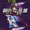 【FEH】新英雄召喚予告!〜封印の剣編
