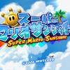 超ファミコシ珍拳EXPRESS 「スーパーマリオ 3Dコレクション」巻の二「スーパーマリオサンシャイン」!!