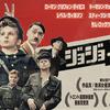 映画感想/ジョジョラビット