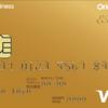 オリコEX Goldのサービス変更 空港ラウンジが利用可能に