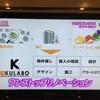 KULABOテレビ放送!