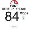 インターネット・スピード