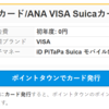 やはり来ました!!!ANA VISAカード、増量中!!!