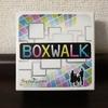 自分のカラーを秘密に、陣地を広げる『BOXWALK』の感想