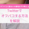 「Twitterでオフパコする方法」とは?オフパコ50人斬りの裏垢女子にインタビュー!