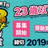 「第1回U23ジャンプWEBマンガ賞」応募受付開始!!