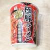 【極豚ラーメン】 背脂マシマシ蒙古タンメン中本のカップ麺が新発売!