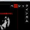 古畑任三郎風ベーシックインカムとは!? 今、作成中です!