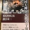 天河神社の本