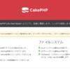 WindowsでVagrant + VirtualBox + LAMP環境構築(Cake PHP)その3