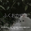 1168食目「ふくおかゆき」2021年1月7日、8日、9日の福岡の雪景色を集めてみた。それと寒い時に心配なことも。