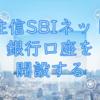 住信SBIネット銀行口座を開設する