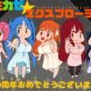 おめでたいね『カミカゼ☆エクスプローラー!』10周年