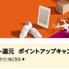 【歓喜!】amaでタイムセール祭りやってんぞーぃ!