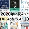 【書評】2020年に読んで良かった本ベスト10!