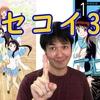ニセコイ アニメ3期の可能性を名探偵が推理。偽の恋人から始まるラブコメディ
