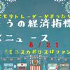 【2019.8.21(水)】今日のFXニュース~経済指標や値動きなど~【FX初心者さん向けに解説】