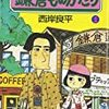 【西岸良平】映画「DESTINY 鎌倉ものがたり」について とりあえずデスティニーとかいらない!