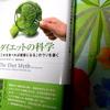 『ダイエットの科学』の結論は腸内細菌