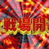 【グラブル日記】闇古戦場開幕(1日遅れ)から逃げてスパロボDDやる男【145日目】